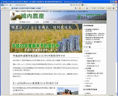 鴨農法・JAS有機米・特別栽培米 城内農産(新潟県南魚沼市) 安心・安全な魚沼産コシヒカリの生産に取り組んでいる魚沼の農家です