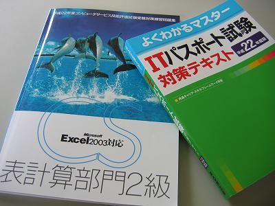 表計算試験2級とITパスポート試験の授業の準備中