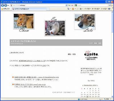 JTrimによるエキサイトブログのヘッダー画像の作成例