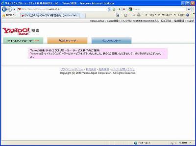 Yahoo! JAPAN のサイトエクスプローラーがサービス終了