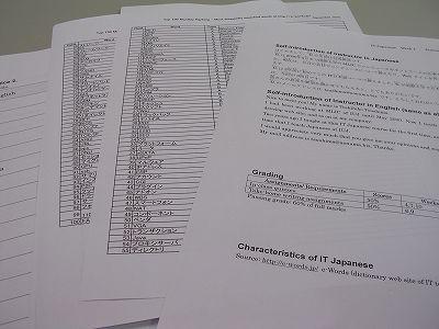 国際大学でのIT日本語コースの講義資料
