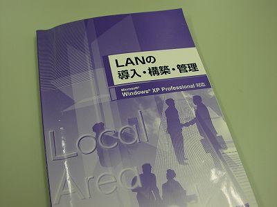 FOM出版の「LANの導入・構築・管理」