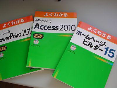 講習用テキスト:PowerPoint 2010, Access 2010, ホームページ・ビルダー 15 - COOLPIX 880