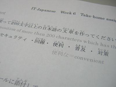 IT日本語コースの宿題 ~ 6つの言葉を使って作文