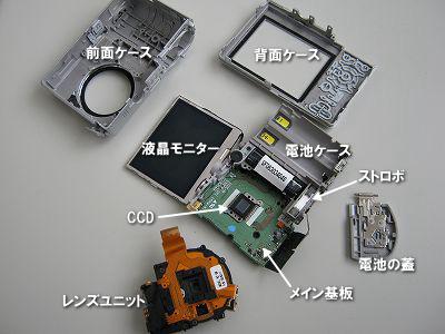 SANYO Xacti DSC-S60 を分解したところ