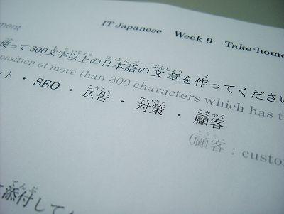 日本語作文の宿題を作って印刷しておきました - FinePix F410