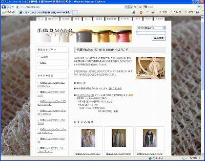 マフラー ショール シルク手織り機 手織りMANO 新潟県十日町市