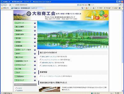 リニューアルされた大和商工会様のホームページ