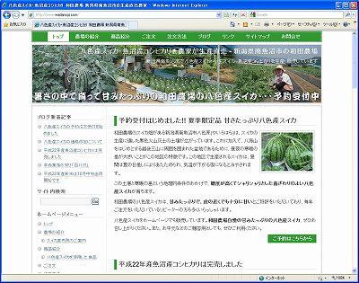 和田農場様のホームページで八色産スイカの予約受付開始