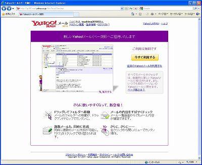 Yahoo!メール ベータ版