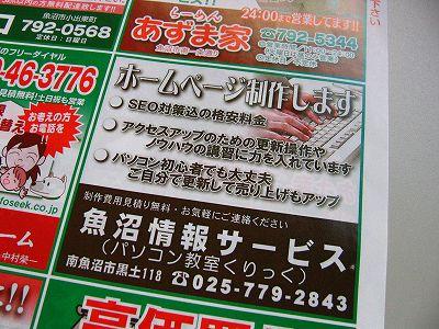ホームページ制作サービスの新聞折込広告