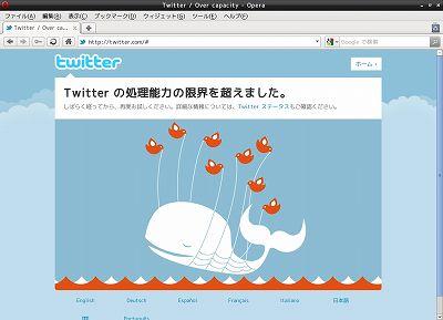 Twitter の処理能力の限界を超えました