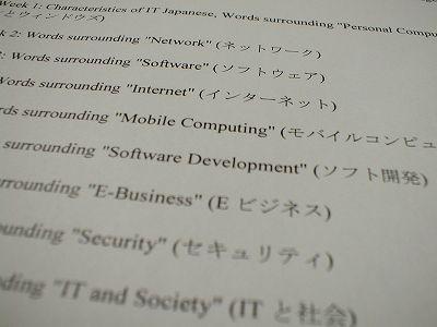 IT日本語コースのシラバス