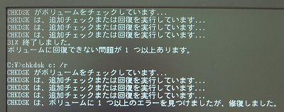 ボリュームに回復できない問題が1つ以上あります。~CHKDSK は、ボリュームに1つ以上のエラーを見つけましたが、修復しました。