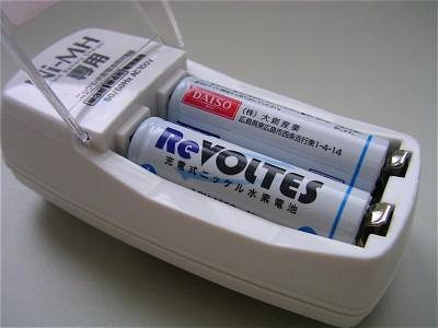 単三ニッケル水素電池 ReVOLTES と専用の充電器 - SANYO Xacti DSC-J1