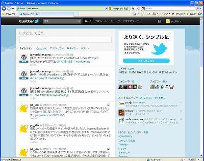 Internet Explorer 8 ではツイッターの画面デザインが以前のまま