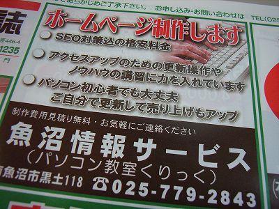 魚沼情報サービスのホームページ制作の広告 - Ricoh Caplio R2