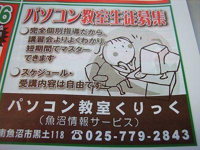 パソコン教室くりっくの広告 - Ricoh Caplio R2