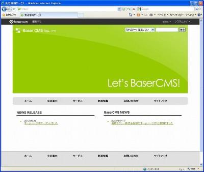企業サイト構築によさそうな baserCMS を試しています