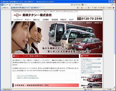 南魚沼市六日町の観光バス・タクシー会社 美咲タクシー