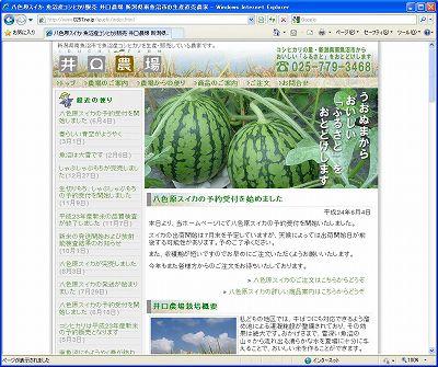 井口農場様のホームページで八色原スイカの予約受付開始