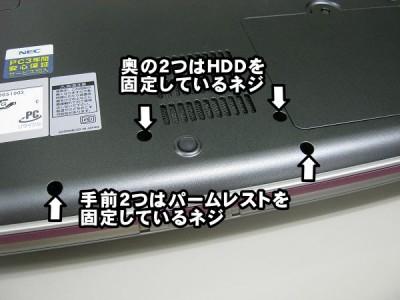 底面の4カ所のネジを外します - NEC LaVie G タイプL (PC-GL16DU1D7) のハードディスク換装作業