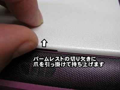 パームレストの切り欠きに爪を引っ掛けて持ち上げます - NEC LaVie G タイプL (PC-GL16DU1D7) のハードディスク換装作業