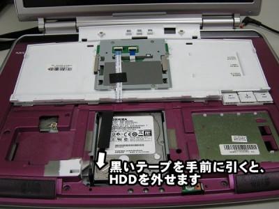 黒いテープを手前に引くとハードディスクを外せます - NEC LaVie G タイプL (PC-GL16DU1D7) のハードディスク換装作業