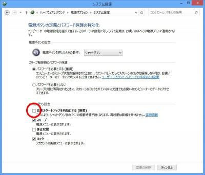 Windows 8 の高速スタートアップを無効にする