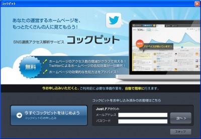 ホームページ・ビルダー 17 のコックピット申し込み(ログイン)画面