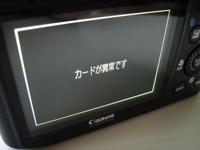 壊れた 128MB の miniSD カードをデジカメに挿すと・・・