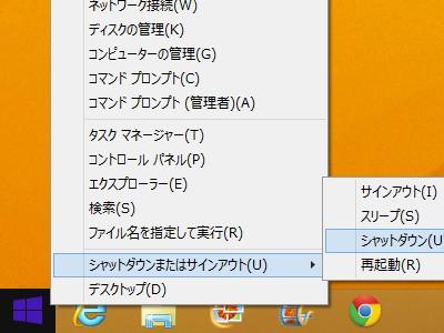 Windows8.1 のスタートボタン