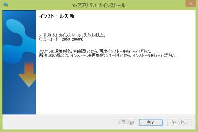 x-アプリ 5.1 のインストールに失敗しました。(エラーコード:2053, 20689)