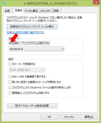 Windows 8 の互換モードに設定