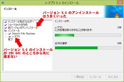互換モードでインストーラーを実行して x-アプリ 5.0 のアンインストールができましたが・・・
