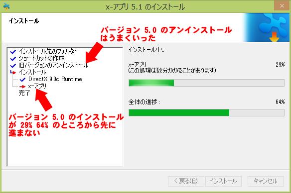 互換モードでインストーラーを実行して x,アプリ 5.0 のアンインストールが