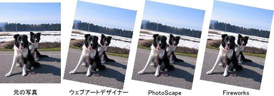 画像編集ソフトによる加工結果の違い ~ 写真の回転