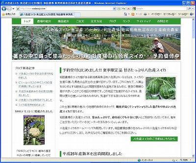 和田農場様のホームページで八色スイカの予約受付開始