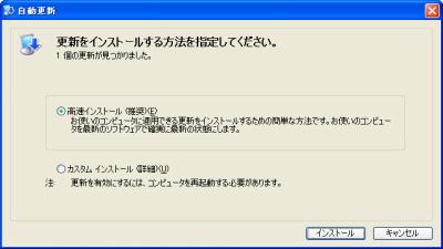 サポートが終了した WindowsXP パソコンで自動更新の画面が表示されました