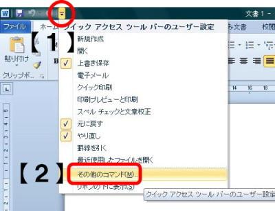 Word 2010 / Excel 2010 で従来バージョンと同じ印刷プレビュー画面を使うには