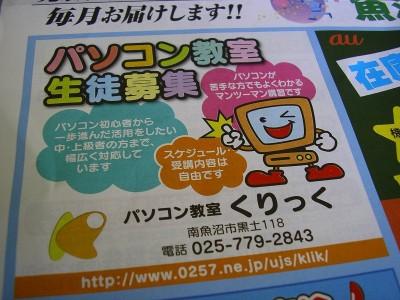 久しぶりに新聞折り込み広告を出しました - PENTAX Optio 30