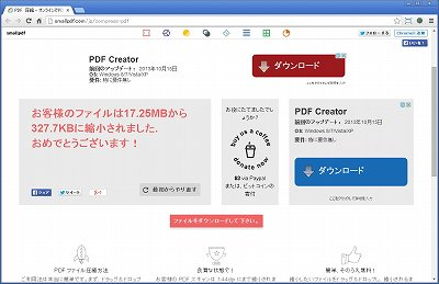 PDFファイルのファイルサイズを小さくする方法