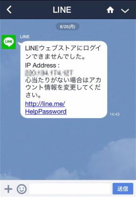 LINEウェブストアにログインできませんでした・・・