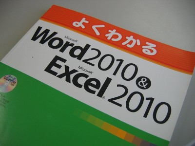 よくわかる Word 2010 & Excel 2010 - Canon PowerShot A80