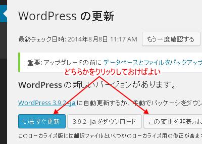 WordPress の自動更新後のダッシュボードの不思議