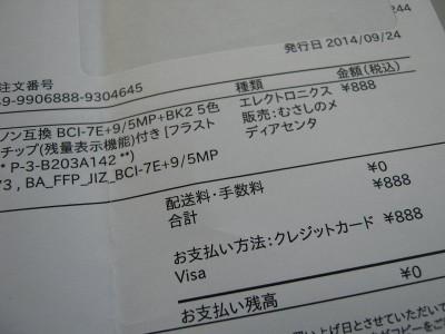 7本セット送料込みで888円の激安インクカートリッジ - Canon PowerShot A495