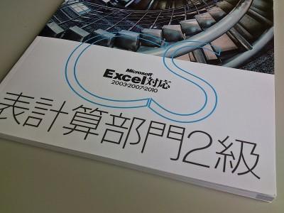 明日から表計算部門2級コースを担当します - Xperia acro HD IS12S