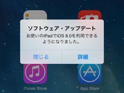 お使いの iPad で iOS 8.0 が利用できるようになりました