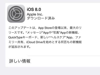 このアップデートは App Store の登場以来、最大のリリースです