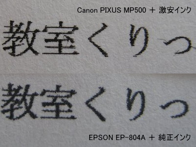 「Canon PIXUS MP500 + 激安インク」と「EPSON EP-804A + 純正インク」で印字結果を比較